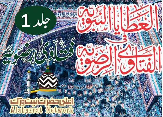 Fatawa Ridawiyyah Volume 1 فتاویٰ رضویہ جلد