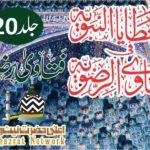 Fatawa Ridawiyyah Volume 20 فتاویٰ رضویہ جلد