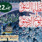 Fatawa Ridawiyyah Volume 22 فتاویٰ رضویہ جلد