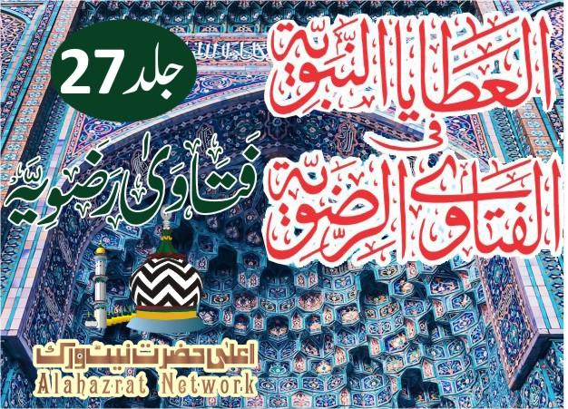 Fatawa Ridawiyyah Volume 27 فتاویٰ رضویہ جلد