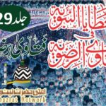 Fatawa Ridawiyyah Volume 29 فتاویٰ رضویہ جلد