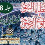 Fatawa Ridawiyyah Volume 8 فتاویٰ رضویہ جلد