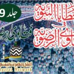 Fatawa Ridawiyyah Volume 9