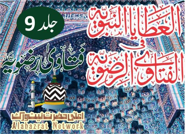Fatawa Ridawiyyah Volume 9 فتاویٰ رضویہ جلد