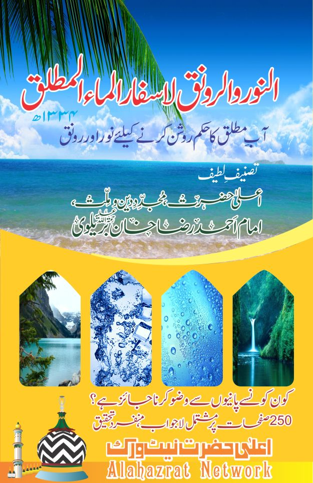 Splendor and flourishing state clear the query about absolute water. Wudhe can be perfomed with how many types of water? A Unique research by Alahazrat