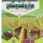 أفصح البيان في حكم مزارع هندوستان