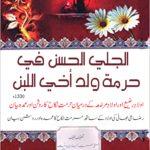 الجلي الحسن في حرمة ولد أخي اللبن