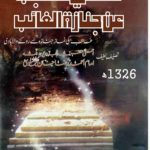 الهادي الحاجب عن جنازة الغائب