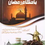 هداية الجنان بأحكام رمضان
