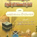 تجلی المشکوۃ لانارۃ اسئلۃ الزكوۃ