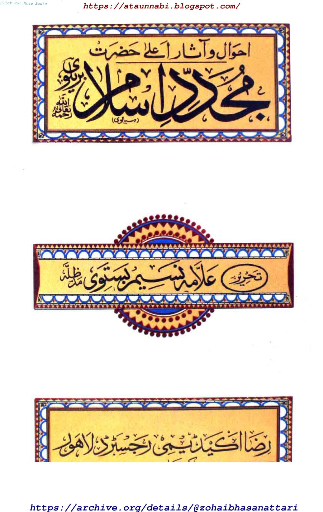 احوال و آثار اعلی حضرت مجدد اسلام بریلوی