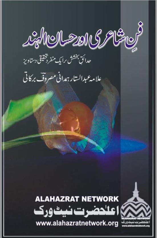 فن شاعری اور حسان الہند