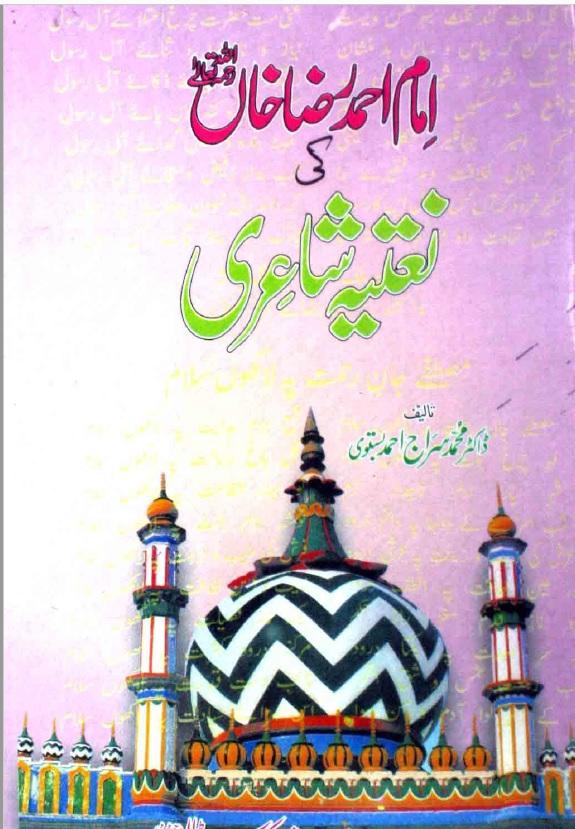 امام احمد رضا کی نعتیہ شاعری۔ ایک تحقیقی مطالعہ