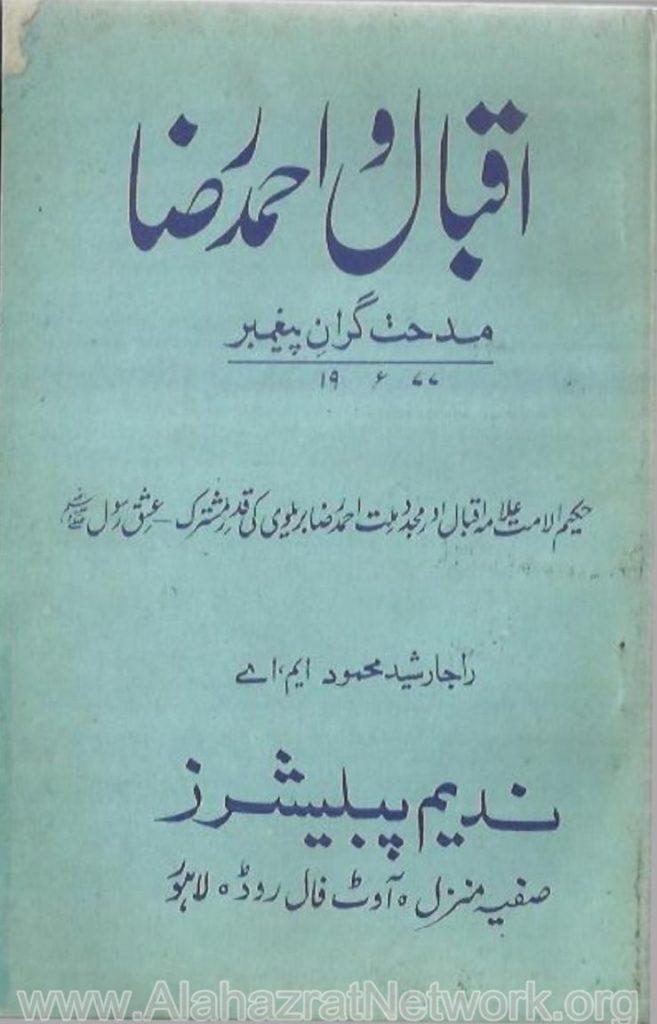 اقبال و احمد رضا
