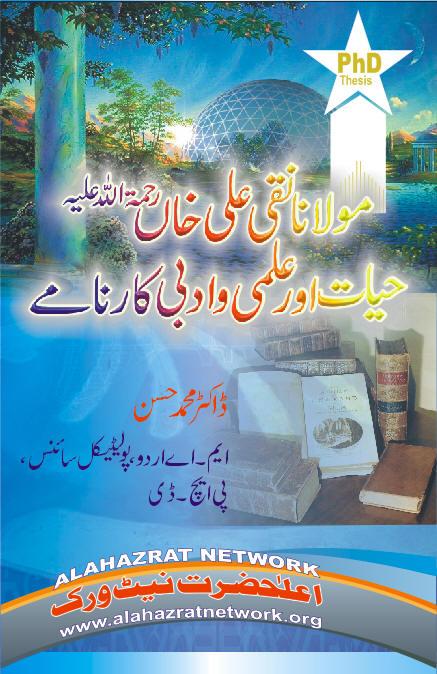 مولانا نقی علی خان ۔حیات اور علمی و ادبی کارنامے