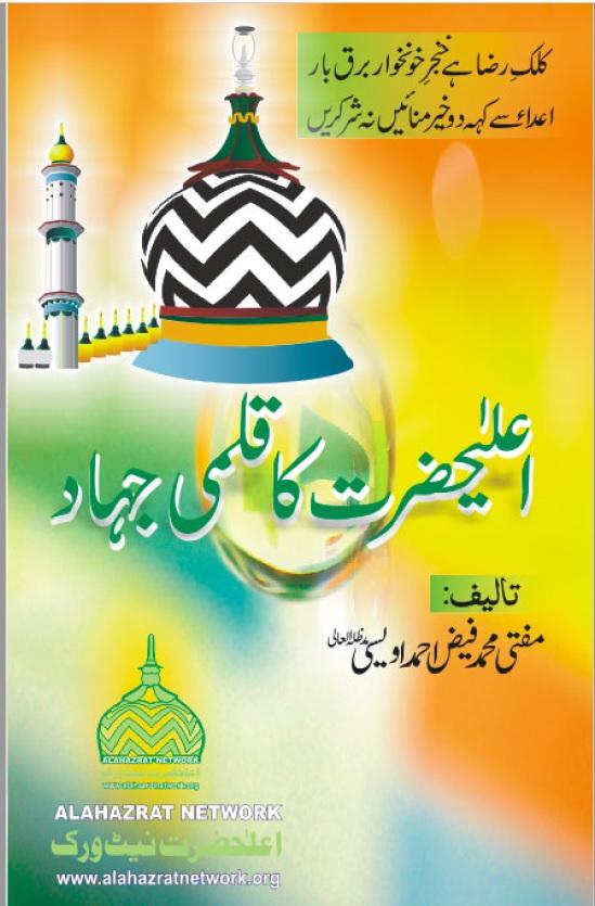 اعلٰی حضرت کا قلمی جہاد