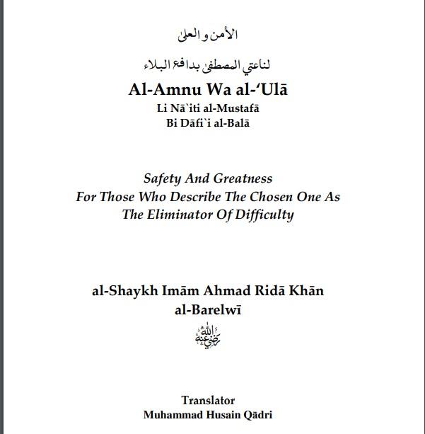 Al-Amnu Wa al-'Ulā English Translation