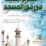 التحرير الجيد في حق المسجد