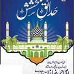 Hadaiq-e-Bakhshish (Naats of Alahazrat)
