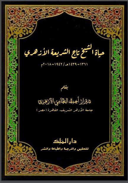 حياة الشيخ تاج الرشيعة األزهري