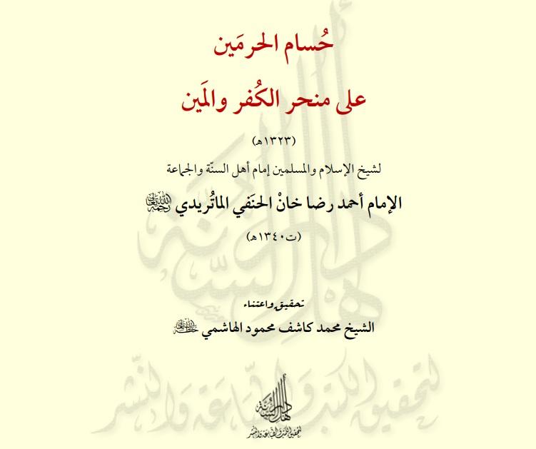 حسام الحرمين علي منحر الكفر والمين