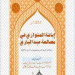 إبانة المتواري في مصالحة عبد الباري