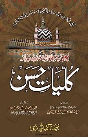 Kulliyate Hassan کلیاتِ حسن