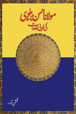 مولانا حسن رضا بریلوی کی ادبی خدمات