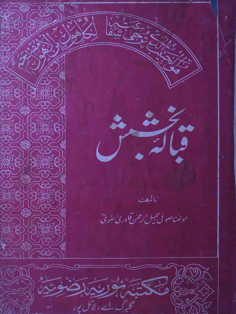 Audio Naats : Qibala-e-Bakhshish