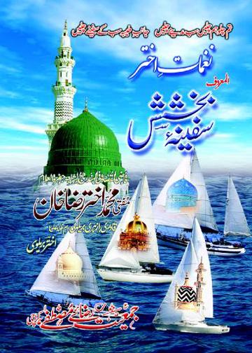Audio Naats : Safeena-e-Bakhshish