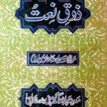 Audio Naats : Zauq-e- Naat By Molana Hasan Raza