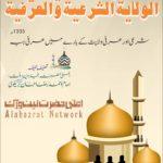 الهبة الأحمدية في الولاية الشرعية والعرفية