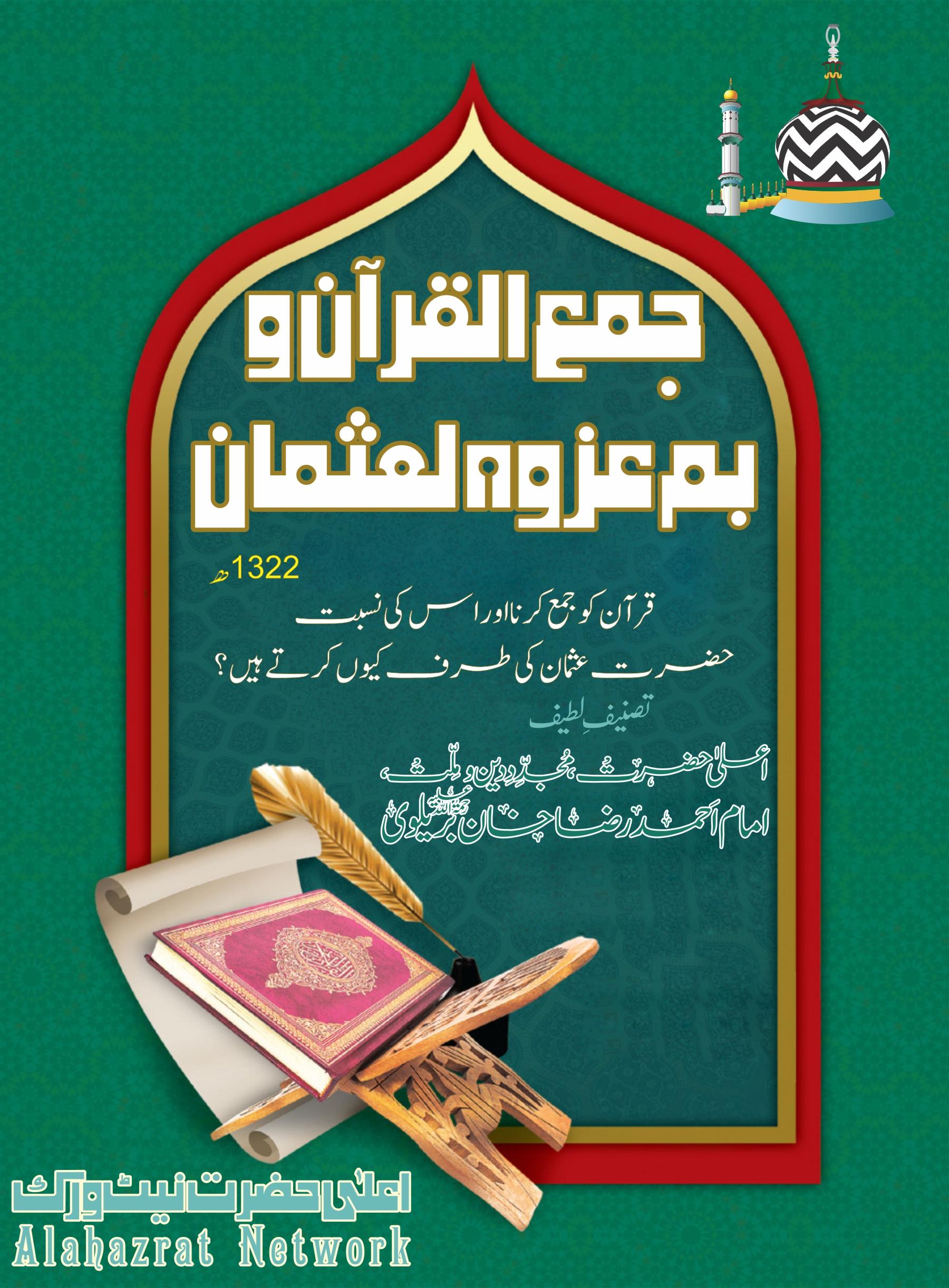 جمع القرآن وبم عزوه لعثمان