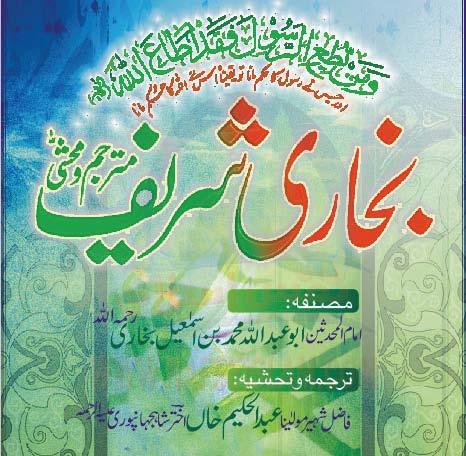 صحیح البخاری شریف اردو ترجمہ جلد اول