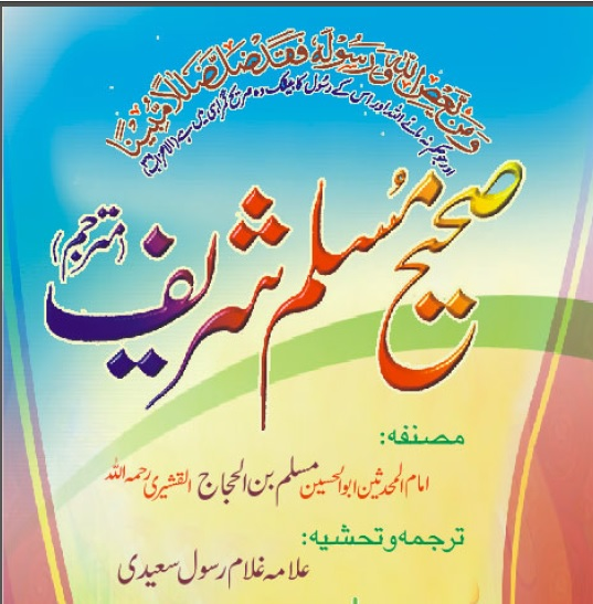 صحیح مسلم شریف اردو ترجمہ جلد سوم