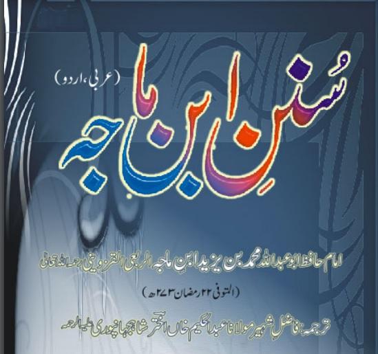 سنن ابنِ ماجہ اردو ترجمہ جلد دوم