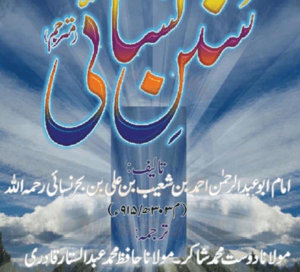 سنن نسائی اردو ترجمہ جلد اول