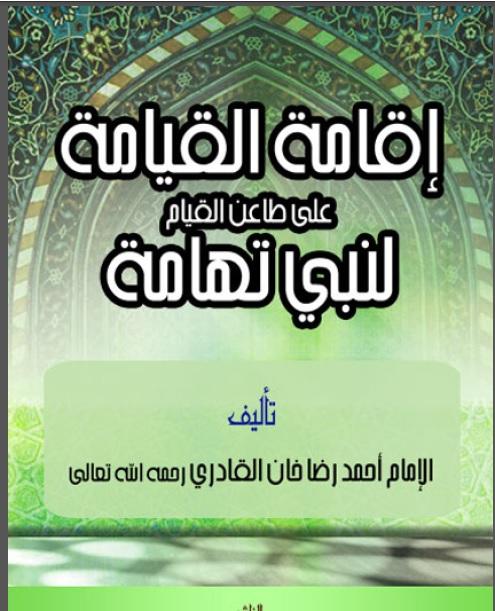 إقامة القيامة على طاعن القيام لنبي تهامة العربی