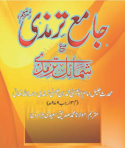 جامع ترمذی اردو ترجمہ جلد اول