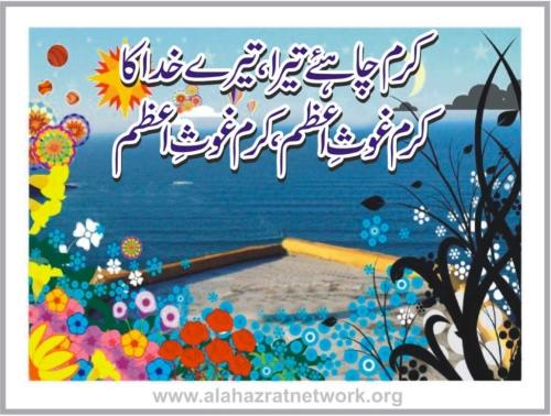 Karam Ghause Azam