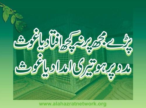 Paray Mujh Par na Kuch Aftaad Ya Ghaus