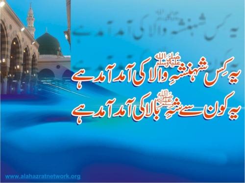 Yeh Kis Shahanshae Wala Ki Aamad Aamad Hai