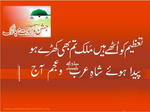 Paida Huway Shahe Arab o Ajam Aaj