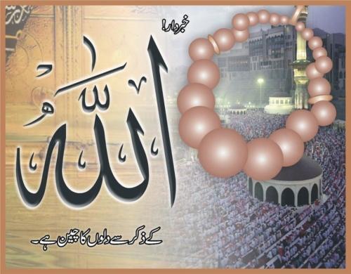 Allah kay zikr say sukoon