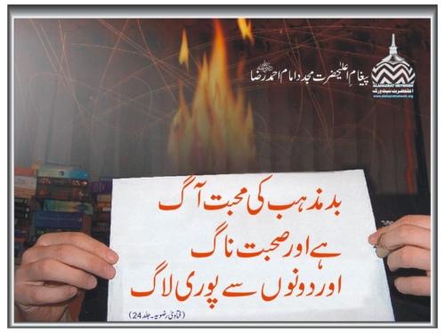 BadMazhab Ki Mohabbat Aag Hai