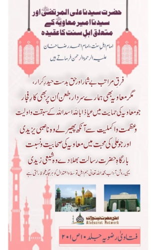حضرت سیدنا علی المرتضی اور سیدنا امیر معاویہ کے متعلق اہلِ سنت کا عقیدہ: