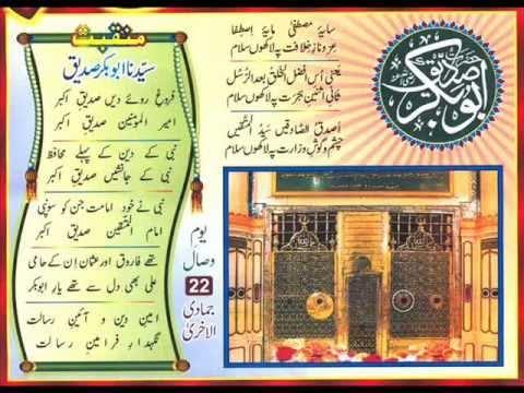 Yaum-e-Siddiq-eAkbar 22nd Jamadiul Ukhra