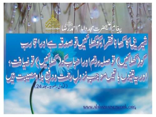 Khanay Khilnay kay Faiday