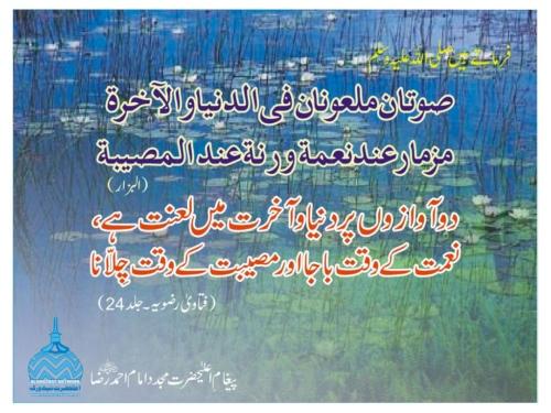 Songs are Haram Allah ki Lanat