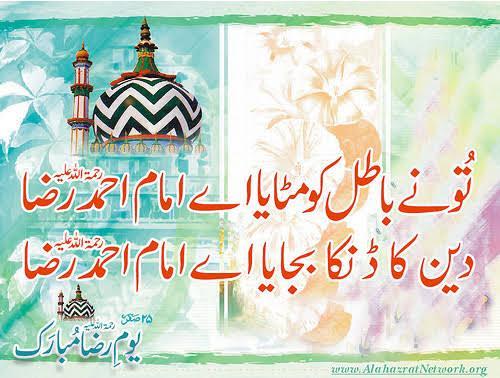 Tu nay Batil ko Mitaya Ae Imam Ahmad Raza